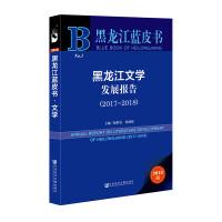 黑龙江蓝皮书:黑龙江文学发展报告(2017-2018)
