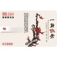 当当梅卡1000元【收藏卡】