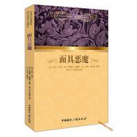 外国文学微阅读 西方恐怖小说精选 面具恶魔 [美]艾尔・巴龙、[