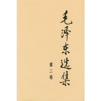 毛泽东选集(第二卷精装)