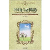 中国寓言故事精选――语文课程标准课外读物导读丛书