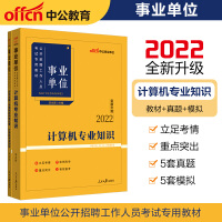 中公教育2021事业单位公开招聘工作人员考试:计算机(教材+历年真题全真模拟)2本套