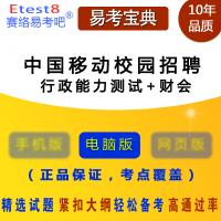 2020年中国移动校园招聘考试(行政能力测试+财会)易考宝典题库章节练习模拟试卷非教材