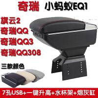奇瑞小蚂蚁EQ1扶手箱旗云2储物盒QQ/QQ3/QQ308手扶箱汽车改装配件