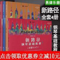 新路径钢琴基础教程1-4册全套但昭义套装版第1234册正版启蒙