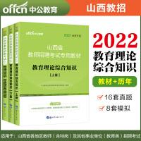 中公教育2022山西省教师招聘考试:教育理论综合知识(教材+历年真题标准预测)3本套