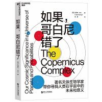 如果,哥白尼错了 凯莱布・沙夫 著著名天体生物学家带你寻找人类在宇宙中的未来和意义 科普读物书籍