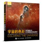 宇宙的色彩 深空摄影与天文图像处理全解析 星空摄影书籍 星空摄影指南 星空摄影方法技巧入门教程 单反夜间拍摄后期处理自