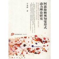 【新书店正版】阿恩海姆视知觉形式动力理论研究 宁海林 人民出版社 9787010081809