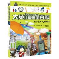 大英儿童百科全书漫画版5飞云号天气探险记