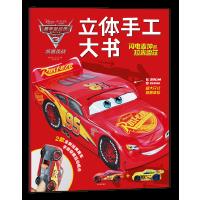 赛车总动员3・极速挑战・超级赛车手工书・完美搭档・闪电麦坤和拉米雷兹