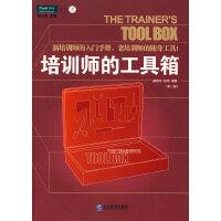 培训师的工具箱:新培训师的入门手册, 老培训师的随身工具(第二版)(职业培训师系列经典译著,与《赢在培训》《交互式培训