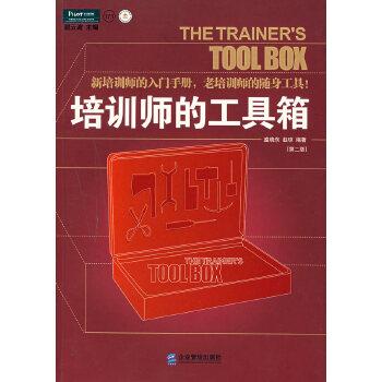 培训师的工具箱:新培训师的入门手册, 老培训师的随身工具(第二版)(职业培训师系列经典译著,与《赢在培训》《交互式培训》《客户服务培训游戏》同类题材)