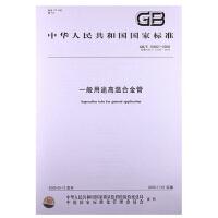 一般用途高温合金管GB/T 15062-2008