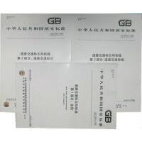 道路交通标志和标线GB5768-2009 1,2,3三部分 全套三本
