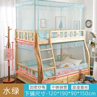 蚊帐上下床双层高低支架1.2m学生宿舍蒙古包上下铺1.5米床蚊帐 其它