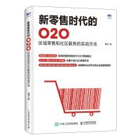 新零售时代的O2O 区域零售和社区服务的实战方法 O2O颠覆传统电商平台模式 o2o线上线下融合运营 O2O营销教程书