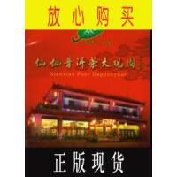 【二手旧书9成新】【正版现货】仙仙普洱茶大观园