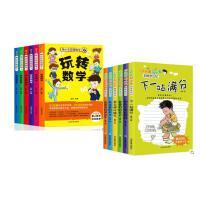 陶小乐玩转数学全套6册 儿童文学6-7-8-9-10-12岁数学故事书 小学生必读课外阅读书籍 +小屁孩马小天的成长日
