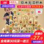 原木制儿童无漆积木玩具1-2周岁益智拼装3-6岁男女孩益智7-8-10岁