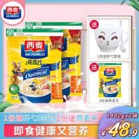 西麦燕麦片1480g*2袋即食营养无蔗糖早餐麦片懒人食品