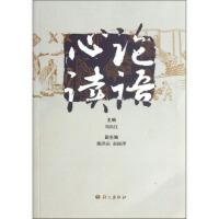 论语心读 刘向红,姚洪运,赵丽萍 语文出版社 9787802415393