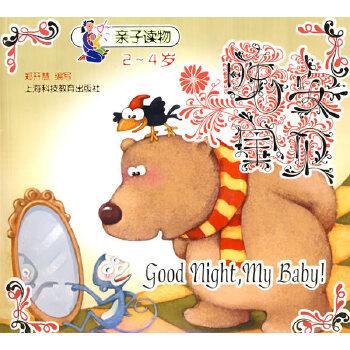 晚安宝贝(2—4岁)