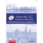 新版欧标德语A2备考指南与模拟试题
