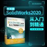 中文版SOLIDWORKS 2020从入门到精通AutoCAD教程CAD(实战案例版)