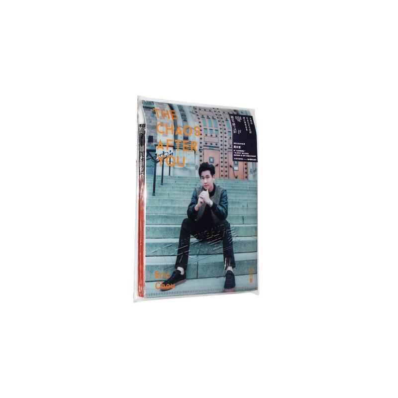 正版现货 周兴哲:如果雨之后 2017新专辑 CD+文件夹+写真歌词本 【100%正版光盘光碟不是图书!送董明珠说管理在线课程4小时和好父母决定孩子一生在线课程5小时】