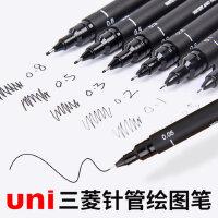 日本UNI三菱针管笔防水勾线笔漫画描边描线动漫设计勾边笔手绘漫画专用笔绘图笔简笔画笔套装草图笔
