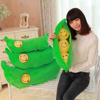 ?可爱豌豆荚抱枕靠垫布娃娃大号毛绒玩具儿童玩偶公仔生日礼物女孩