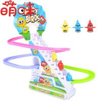 【惊爆价 5折包邮】萌味 轨道玩具 儿童玩具电动爬楼梯旋转小鸟滑梯轨道玩具带灯光音乐
