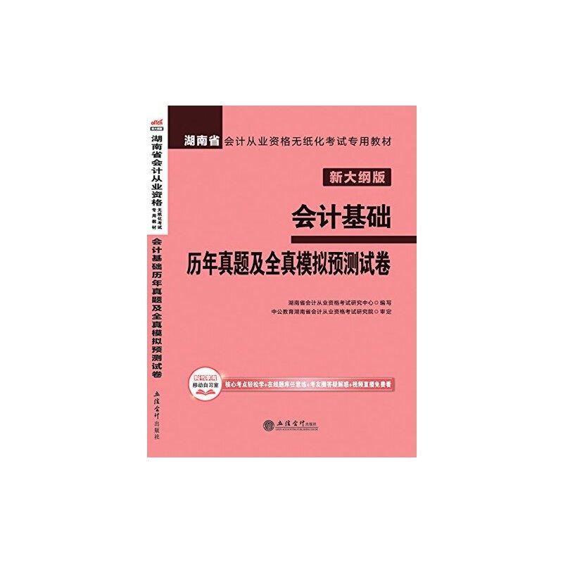 中公湖南省会计从业资格无纸化考试专用教材会计基础历年真题及全真模拟预测试卷新大纲版