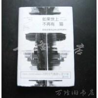 【二手旧书85成新】如果世上不再有猫:你能看见自己内心的黑洞吗? /[日]川村元气 长