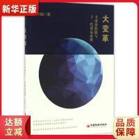大变革:全球价值链与下一代贸易治理 张茉楠; 9787513645461 中国经济出版社 新华书店 品质保障