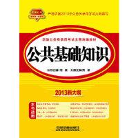 公共基础知识(2013黄皮10月版) 周盈 中国铁道出版社 9787113154059