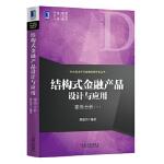 结构式金融产品设计与应用:案例分析,机械工业出版社,陈松男9787111453253