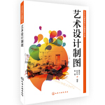艺术与创意设计实践教学丛书--艺术设计制图(詹学军)