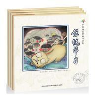 中国原创图画书系列 熊亮(全四册) 好玩的汉字、中国12个传统节日、京剧猫新传等。(蒲公英童书馆出品)