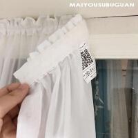「飘逸」免打孔魔术贴自粘窗纱窗帘定做床幔书柜橱窗纱帘 白色 1米宽含魔术贴自粘