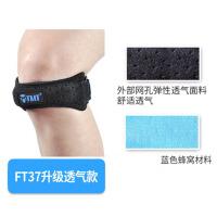 髌骨带篮球护具登山羽毛球健身男女运动护膝加压