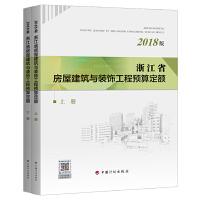浙江省房屋建筑与装饰工程预算定额(上下册) 2本 2018年版
