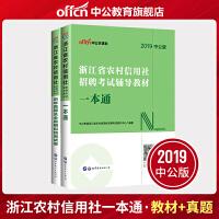 中公2019浙江省农村信用社招聘考试一本通 历年真题全真模拟 2本套