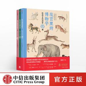 故宫里的博物学套装3册