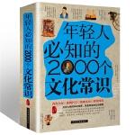新品上架 年轻人必知的2000个文化常识精装书籍典藏取名书籍书籍知识书籍 起名出版社知识图书知识基础书籍收藏书籍知识正