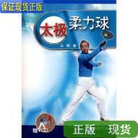 【二手旧书九成新】太极柔力球 /白榕 人民体育出版社