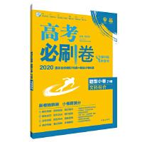 理想树67高考2020新版高考必刷卷 题型小卷21套 文综 题型强化训练卷