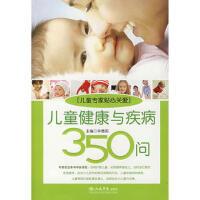 儿童健康与疾病350问 辛德莉 人民军医出版社