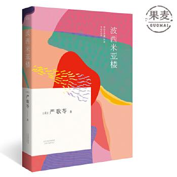 波西米亚楼 严歌苓 文学 散文集 现代文学 平装 热销文学 果麦图书